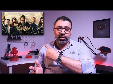 مراجعة فيلم كازابلانكا فيلم الأكشن المصري لموسم عيد الفطر فيلم جامد