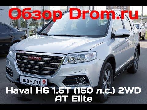 Haval H6 2016 1.5T 150 л.с. 2WD AT Elite видеообзор