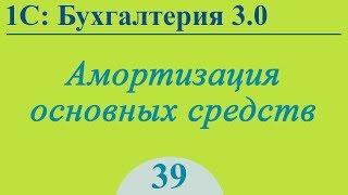 Амортизация основных средств в 1С:Бухгалтерия 3.0