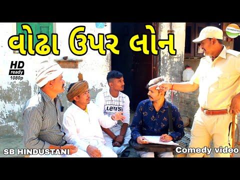 વોઢા ઉપર લોન//રીયલ કોમેડી વિડીયો//Gujarati Comedy Videos//SB HINDUSTANI