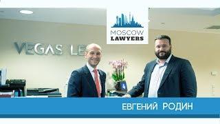 Moscow lawyers 2.0: #43 Евгений Родин (VEGAS LEX)