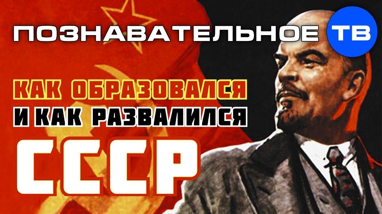 Михаил Величко: Как образовался и развалился СССР