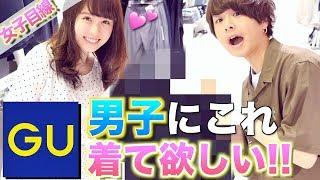 GUの女性がお勧めするメンズファッションアイテム3点とは!! thumbnail