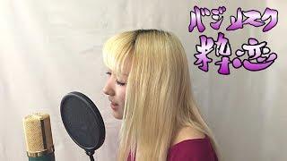 バジリスク ED - 粋恋 Vocal cover