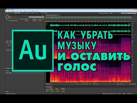 How to remove music and leave voice - Adobe Audition CS6
