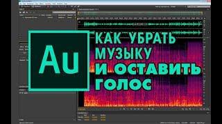 Как убрать музыку и оставить голос - Adobe Audition CS6