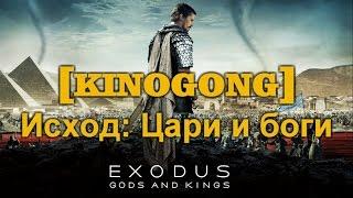 [KINOGONG] Исход: Цари и боги - обзор