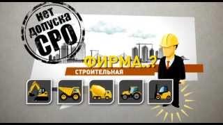 Вступление в СРО, инструкция(Пошаговая инструкция по вступление в СРО., 2013-05-15T10:58:25.000Z)