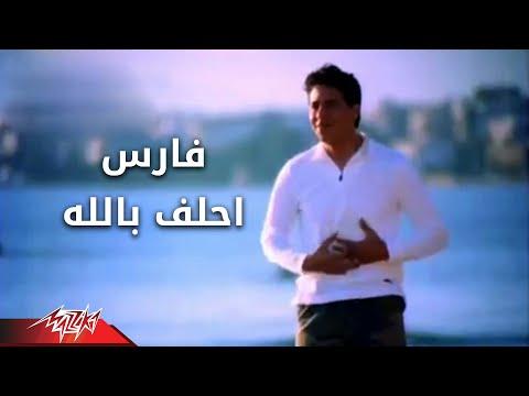 Ahlef Bellah - Fares أحلف بالله - فارس