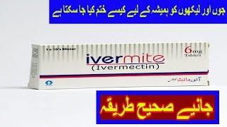 Ivermite 6mg tablet for lice | Ivermectin | جوئیں اور لیکھیں ہمیشہ کے لیے ختم