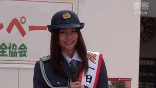 秋の全国交通安全運動 交通安全キャンペーンの一環として、モデル、女優として活躍中の香里奈さんが渋谷警察署の一日署長 となりました。