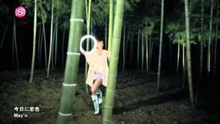 May'n - 今日に恋色