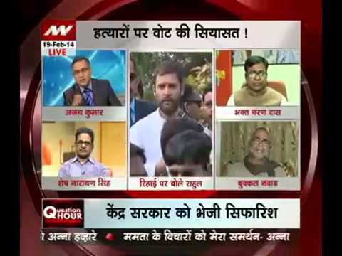 Rahul saddened at TN govt's decision to free Rajiv killers