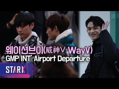 웨이션브이, 중국 대형 신인 그룹 데뷔 임박 (WayV, GMP INT Airport Departure)