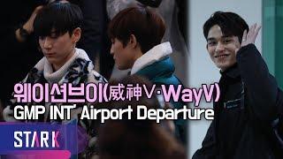 웨이션브이, 중국 대형 신인 그룹 '데뷔 임박' (WayV, GMP INT' Airport Departure)