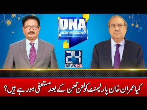 DNA | 18 January 2018 | 24 News HD