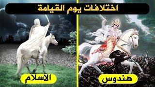 الاختلافات بين الأديان الكبرى عن يوم القيامة..المتشابهات و الفروق!!