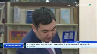 Статья Нурсултана Назарбаева «Семь граней великой степи»