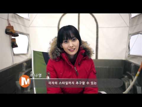 머렐 이나영 인터뷰 영상_Lee Nayoung Interview about the brand MERRELL