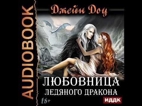 """2001396 Glava 01 Аудиокнига. Доу Джейн """"Любовница ледяного дракона"""""""
