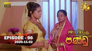 Maha Viru Pandu | Episode 96 | 2020-11-02 Thumbnail