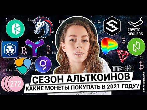 Сезон альткоинов   Какие монеты покупать в 2021 году?