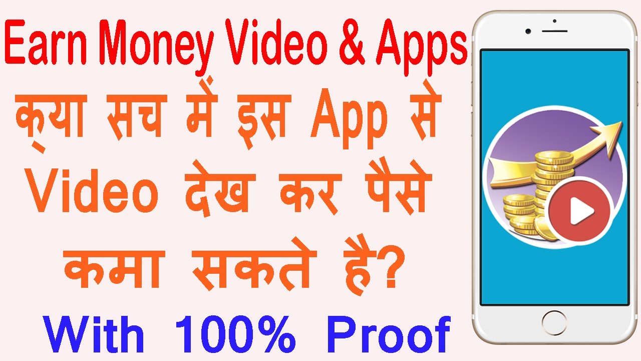 earn money video and apps real or fake withdraw payment proof hindi