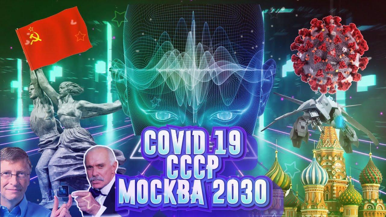 БЕСОГОН ТВКОРОНАВИРУС И ШКОЛЬНИКИ МОСКВА 2030СССР - YouTube