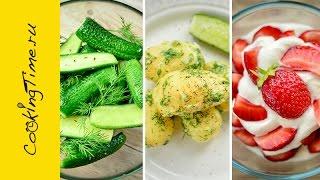 Малосольные Огурцы в пакете простой рецепт / Молодой картофель с укропом / Клубника со сливками