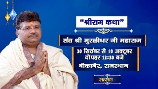 Live - Shri Ram Katha By Murlidhar Ji – 30 September   Bikaner   Day 1