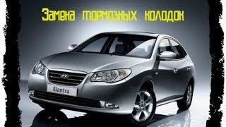 Замена тормозных колодок Hyundai Elantra IV HD смотреть