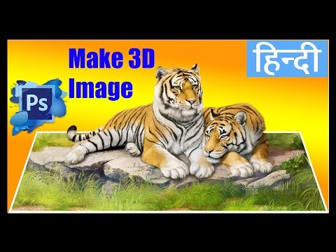 [ Hindi ] How to Make 3D image in Photoshop Tutorial 2017 || Pop - Out Photo Effect