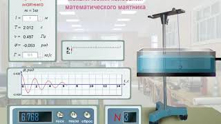 изучение затухающих  механических колебаний  математического маятника