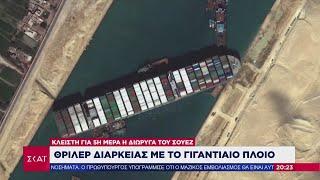 Ειδήσεις Βραδινό Δελτίο   Θρίλερ διαρκείας με το γιγάντιο πλοίο στη διώρυγα του Σουέζ   27/03/2021