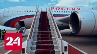 Самолет президента. Эксклюзивные кадры. Фильм Аркадия Мамонтова