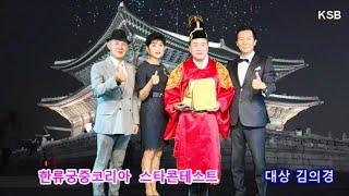 한류궁중코리아 스타콘테스트 / 대상  김의경 / 한국문…