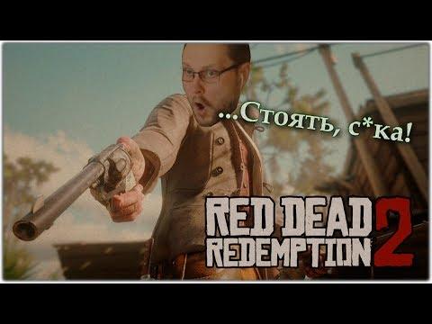 СМЕШНЫЕ МОМЕНТЫ с КУПЛИНОВЫМ в Red Dead Redemption 2 thumbnail