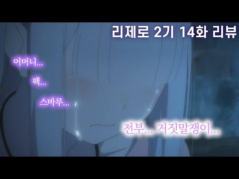 """【리제로 2기 14화 장면분석 리뷰】 """"슬슬 풀리는 에밀리아의 과거"""" Re : 제로 세컨드 시즌 상세 분석"""