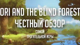 Ori and The Blind Forest. Честный обзор крайне трогательной игры. [БЕЗ СПОЙЛЕРОВ]