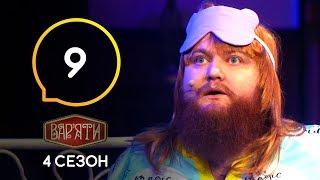 Вар'яти (Варьяты) – Сезон 4. Випуск 9 – 22.10.2019