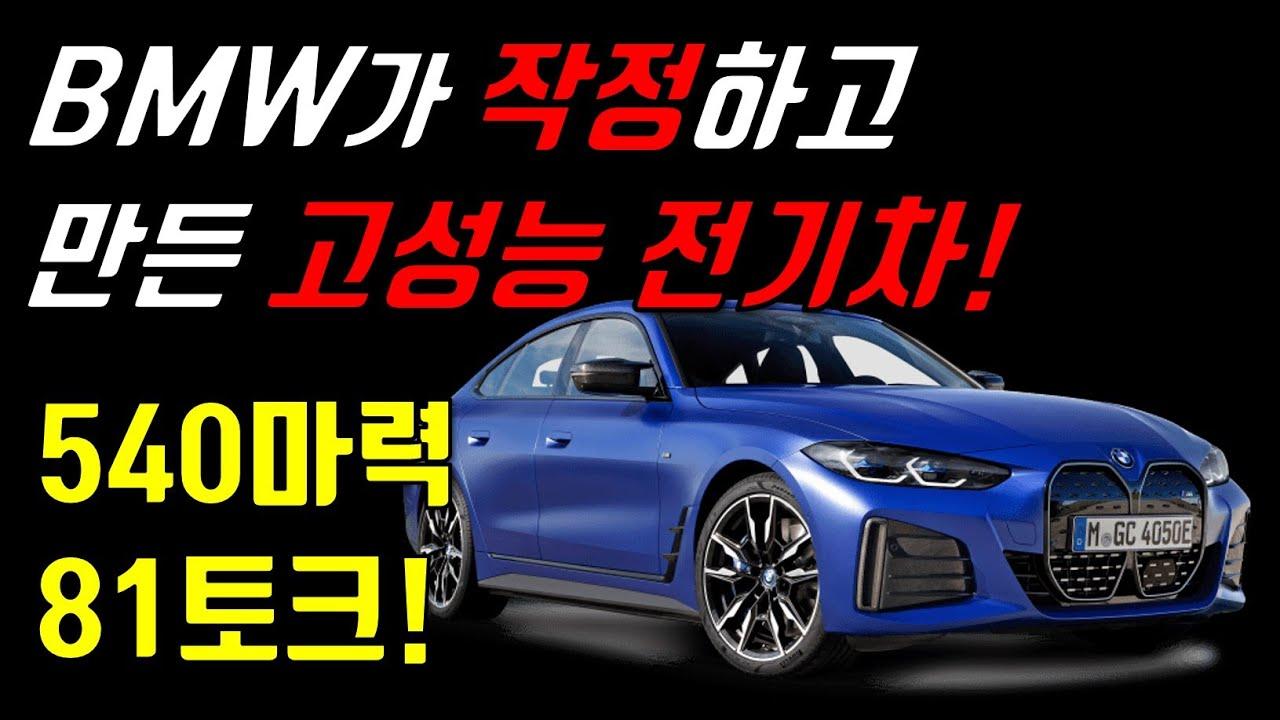 BMW i4 올하반기 출시! BMW가 작정하고 만들면 이렇게 됩니다. 1회충전 590km, M3보다 강력한 고성능 전기차가 나온다!