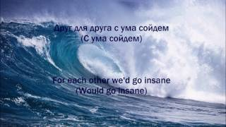 Alekseev - Океанами Стали (Текст + English Lyrics)