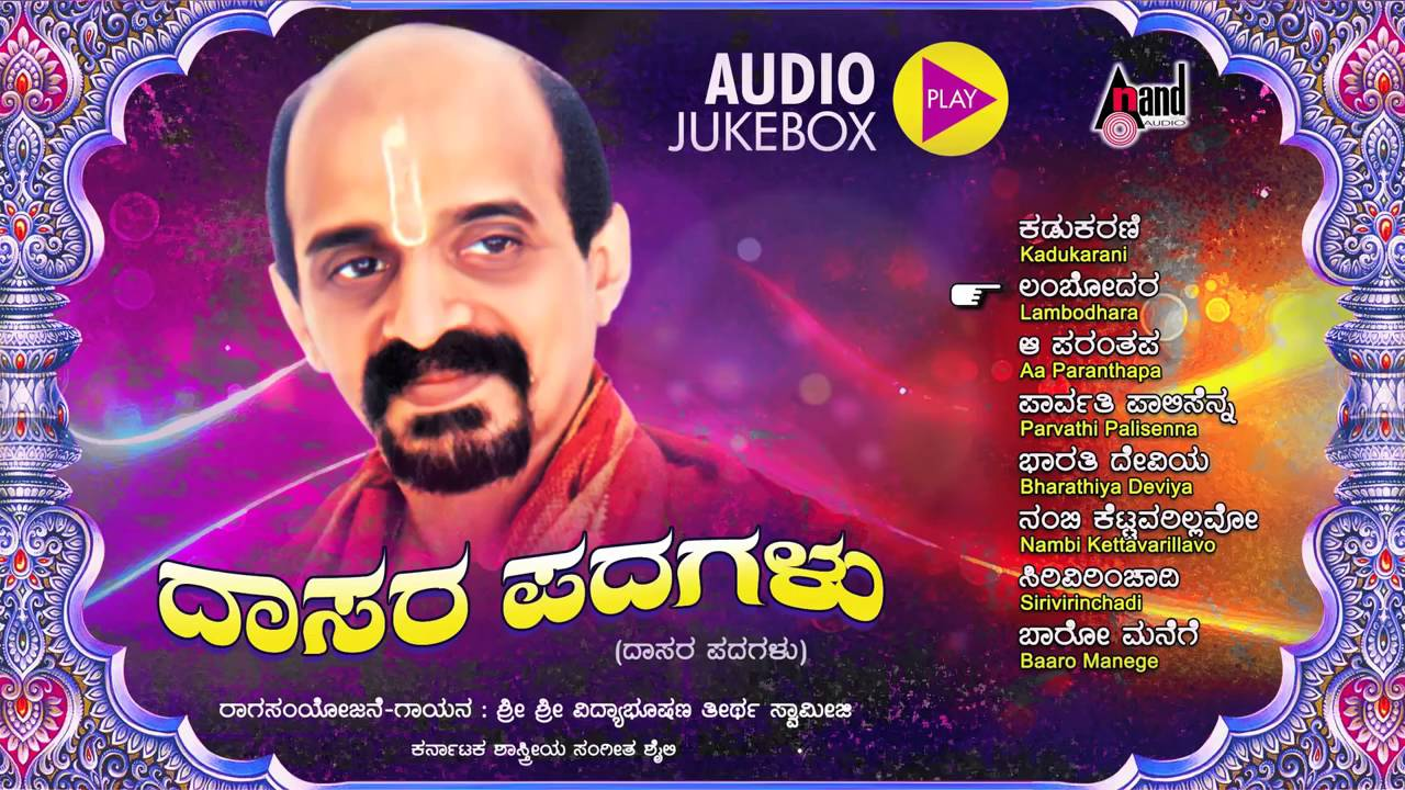 1st Album Sung By Sri Vidyabhushana