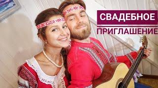 Приглашение на Свадьбу Дмитрия и Светланы