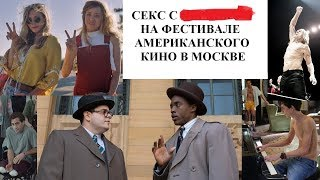Секс с *** на фестивале американского кино в Москве