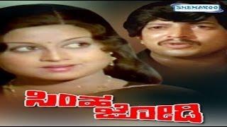 Simha Jodi Full Kannada Movie Online Vishnuvardhan Manjula
