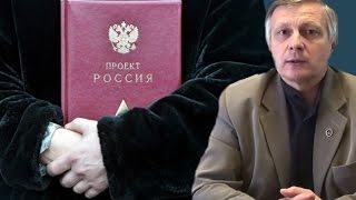 В чьих руках  проект Россия.  Аналитика Валерия Пякина