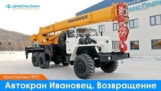 видео Автокран КАМАЗ КС-45717К-1