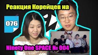 КОРЕЙЦЫ СМОТРЯТ на Ninety One SPACE № 004