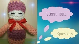 Спящий пупс крючком, инструкция для начинающих. Вяжем куклу крючком. Пошаговое видео.